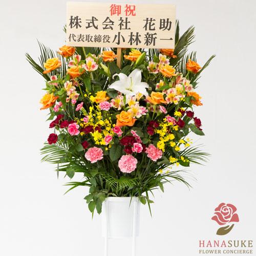 お祝いスタンド花2段 20000円